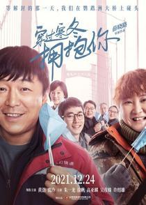 黄渤贾玲朱一龙主演 电影《穿过寒冬拥抱你》12月上映