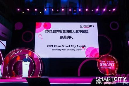 武汉荣获2021世界智慧城市中国区最高殊荣